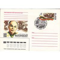 Художественный конверт с оригинальной маркой (ХКсОМ) Ваупшасов С.А. Герой Советского Союза со спецгашением 27.07.1999