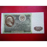 50 рублей 1992 г. ГП