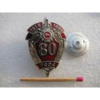 Знак. 80 лет Воинская Часть Внутренних Войск РБ 7404