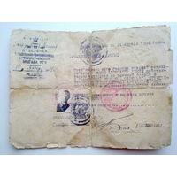 Временное удостоверение личности.1944г Речица.
