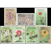 Флора Киргизия 1994 год серия из 7 б/з марок