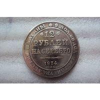 12 рублей 1834 года.