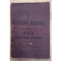 Вещевая книжка командира Красной Армии. 1944 г.