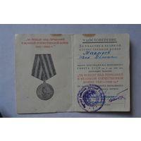 Удостоверение за победу над Германией в ВОВ