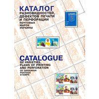 Каталог разновидностей, дефектов и перфорации марок Украины - на CD