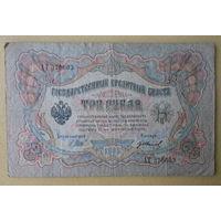 3 руб. 1905, Шипов-Иванов, АТ