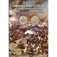 Альбом Памятные монеты России