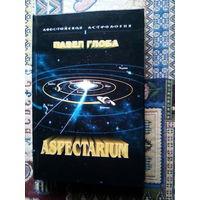 Аспектариум.