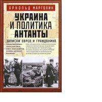 Марголин: Украина и политика Антанты. Записки еврея и гражданина