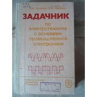 Задачник по электротехнике с основами промышленной электроники П.Новиков, В.Кауфман, 1985