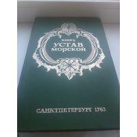 Устав Морской Санктпетербург 1763 (репринт). 1993