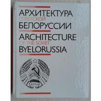 Архитектура Советской Белоруссии