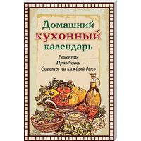 Домашний кухонный календарь