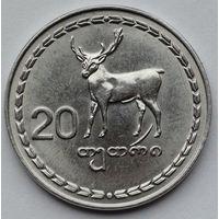 Грузия 20 тетри. 1993