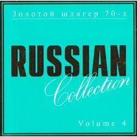 Various - Russian Collection Vol. 4 - Золотой Шлягер 70-х. Лучшие песни Вячеслава Добрынина 1973 - 1979,CD, Compilation, Gold-1996,Made in Europe.