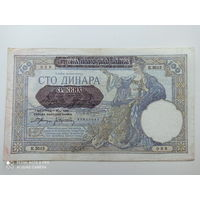 Сербия 100 динар 1941 года