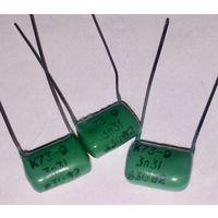 К73-9. 3300 пФ - 630 В ((Цена за 20 шт)) 332. Конденсаторы полиэтилентерефталатные, металлоплёночные, пленочные. 3300пф 3,3нф. 3300 пикофарад