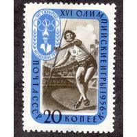 СССР 1957 Олимпийские игры в Мельбурне * копье спорт (КР)