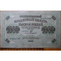 1000 рублей 1917г. Шипов - Софронов