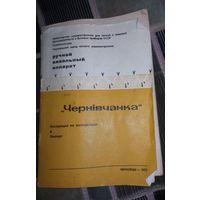 """Ручной вязальный аппарат """"Чернiвчанка"""",1975г."""