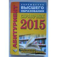 Справочник абитуриента 2015. Высшие учебные заведения Республики Беларусь