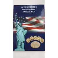 Президентские однодолларовые монеты США.