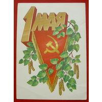 1 Мая! Чистая.  1980 года. Кузнецов. 551.