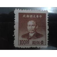 Китай 1949 Сунь Ят-сен