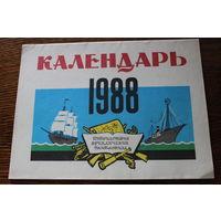 Календарь иллюстрированный 1988 г. (Путешествия, Приключения, Фантастика). Худ. А Канделаки