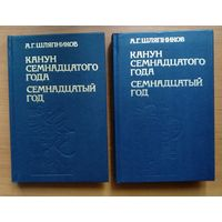 А. Шляпников. Канун семнадцатого года. Семнадцатый год. В 2 томах