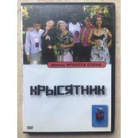 DVD КРЫСЯТНИК (ЛИЦЕНЗИЯ)