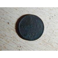 1/2 копейки 1909