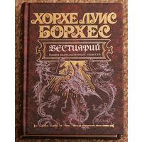 Бестиарий. Книга вымышленных существ