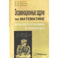 Экзамеционные задачи по матиматике для поступающих в техникумы.