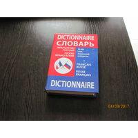 Словарь французско-русский 50000 слов