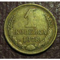 1 копейка 1978