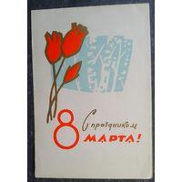 8 марта. Пинская типография. 1960-е. Двойная уменьш. формата. Подписана.