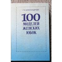 Г.Н.Александрова 100 моделей женских юбок.