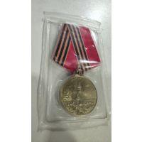 Медаль 50 лет Победы