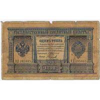 1 рубль 1898 Тимашев Наумов   ВД 285885
