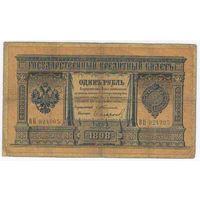 1 рубль 1898  Тимашев Софронов ВН 924905