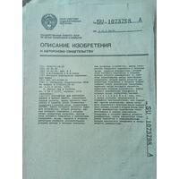 Описание изобретения к авторскому свидетельству 1979 г СССР