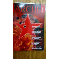 ARCHE-Пачатак 2-2005
