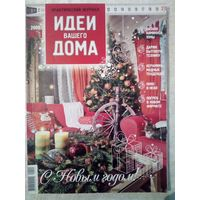 Идеи Вашего Дома 2009-01 журнал дизайн ремонт интерьер