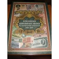 Бумажные денежные знаки в Беларуси. А.П. Орлов.2008 и 2014г 1е и 2е издание. Раритеты!
