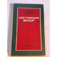 Школьный учебник СССР История БССР 1977г