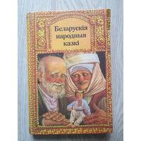 Беларускiя народныя казкi на беларускай мове