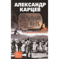 Шелковый путь. Записки военного разведчика
