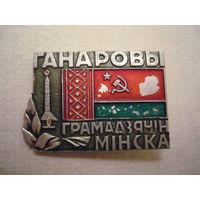 Ганаровый грамадзянiн Мiнска.