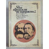 """Биография Карла Маркса и Фридриха Энгельса """"Мы прожили не напрасно..."""" Генрих Гемков"""